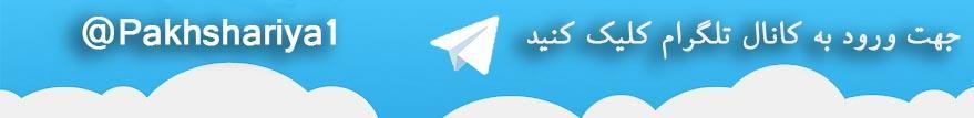 ورود به کانال تلگرام پخش عمده پلاستیک