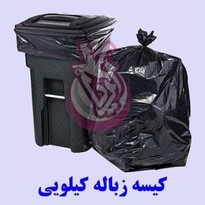 فروش ویژه کیسه زباله کیلویی - پخش پلاستیک آریا