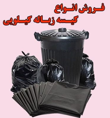 پخش آریا - فروش کیسه زباله کیلویی