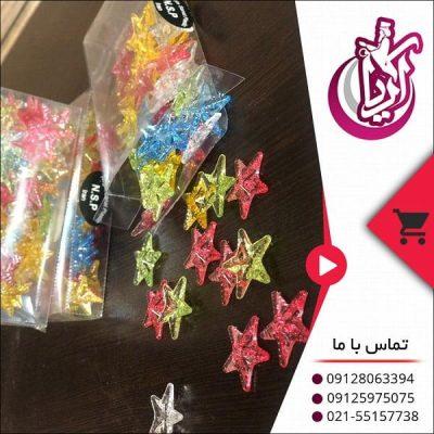 فروش ستاره دریایی تزئینی نگین پلاستیکی
