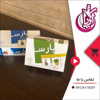فروش کیسه زباله پارسا - تصویر صفحه آریا