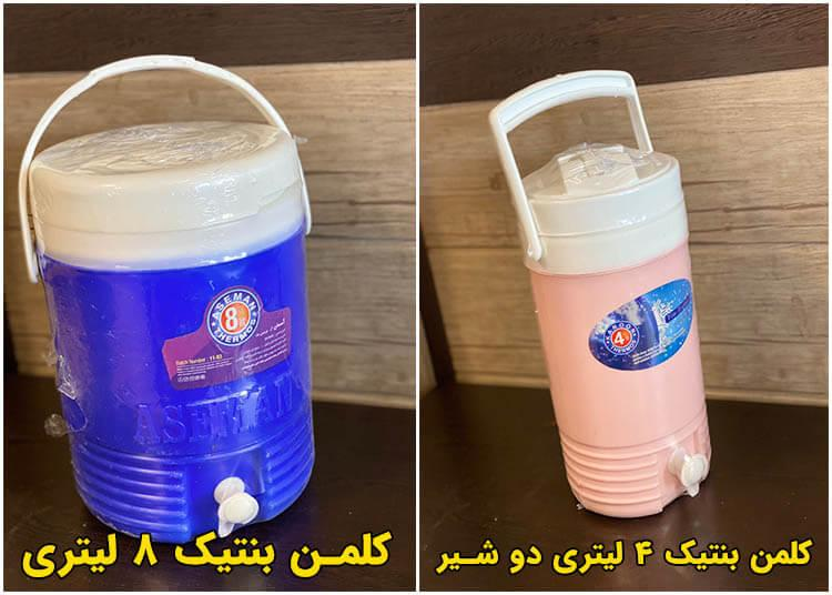 کلمن آب مسافرتی - کلمن بنتیک 4 لیتری و 8 لیتری