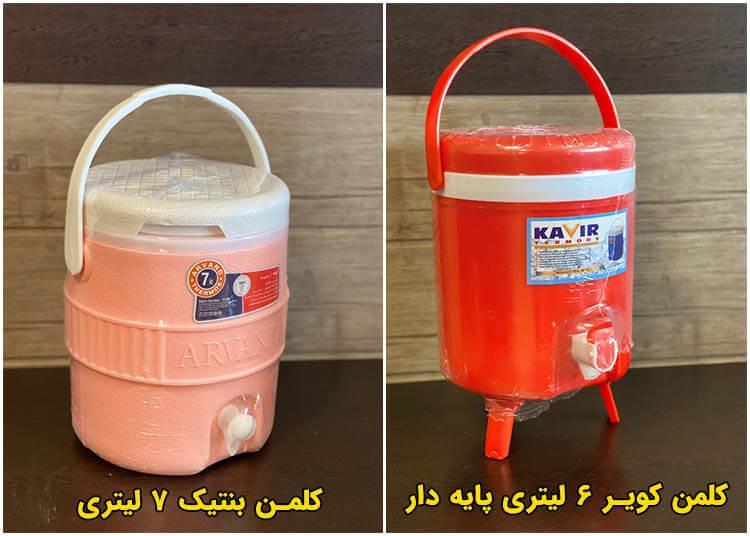 کلمن آب مسافرتی بنتیک 7 لیتری و کویر 6 لیتری