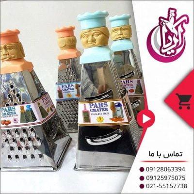 فروش رنده بزرگ سرآشپز - تصویر اصلی آریا