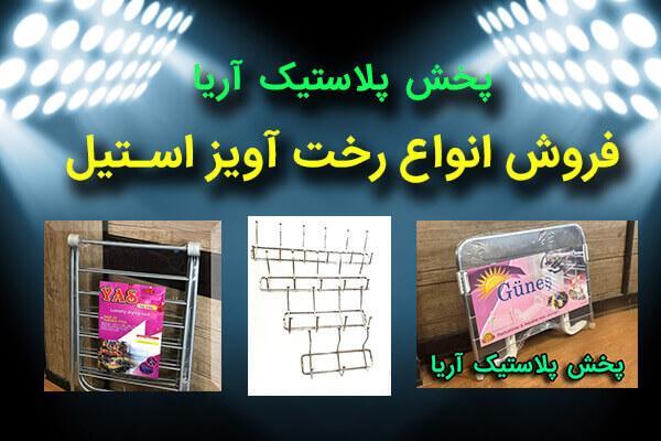 فروش عمده رخت آویز استیل در پخش پلاستیک آریا