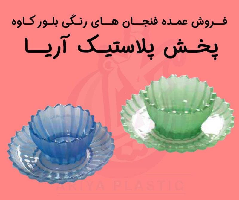 فروش عمده ظروف رنگی بلور کاوه در پخش پلاستیک آریا