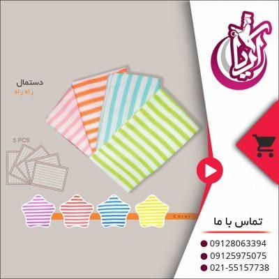 دستمال راه راه بی لاو - فروش عمده