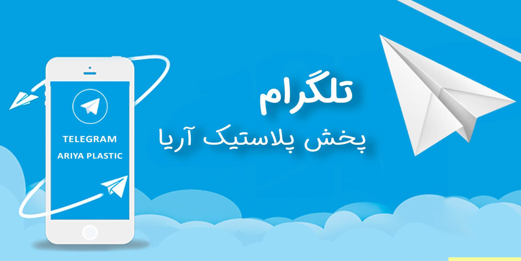 کانال تلگرام پخش آریا