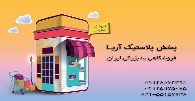 پخش آریا فروشگاهی به بزرگی ایران